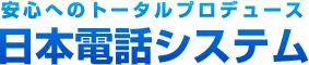 日本電話システム