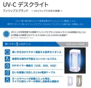 UVCライト1